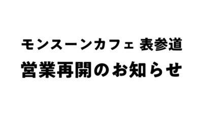 【モンスーンカフェ表参道】営業再開のお知らせ