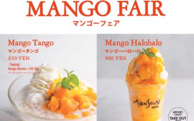 夏季限定!!「マンゴーフェア2020」開始!! 6/25(木)~