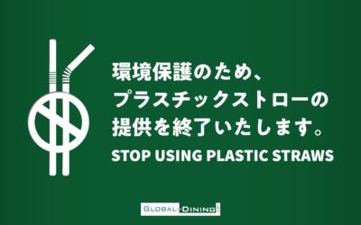 プラスチック製ストローを廃止し「生分解性ストロー」に変更します