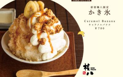 【権八 NORI-TEMAKI 原宿】キャラメルバナナ かき氷、登場!!7/29(月)~