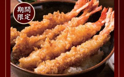 期間限定!「海老四天丼」を特別価格で販売いたします