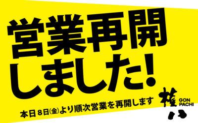 営業再開のお知らせ 5/8(金)~