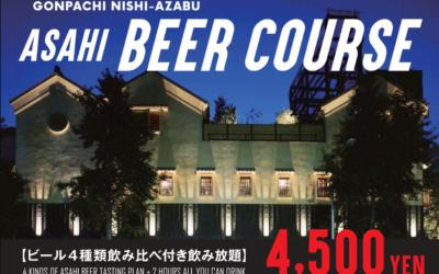 【権八 西麻布】暑い夏はビールで乾杯!「アサヒ ビアコース」提供開始!6/15(月)~