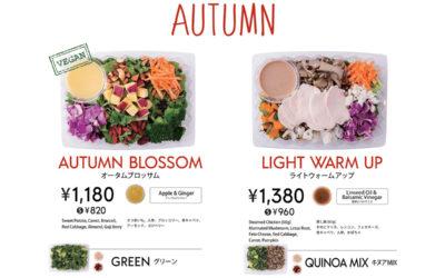 【GOOD LIFE FACTORY】彩り豊かな秋の味覚のサラダボウル、9/3(火)販売開始!