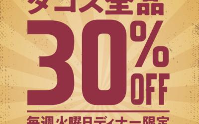 タコス全品30%OFF! TACO TUESDAY(タコ チューズデイ)開始!10/6~